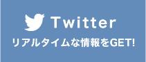 Twitter リアルタイムな情報をGET!