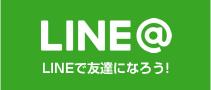 LINE LINEで友達になろう!