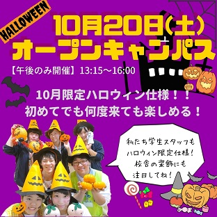 10月20日(土)オープンキャンパス (1)