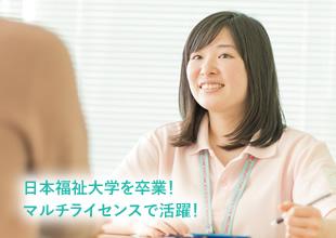 1年間で基礎からしっかり学んで福祉現場で活躍するプロになる!